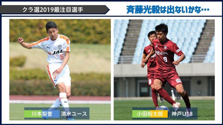 第43回クラブユースサッカー選手権(U-18)大会|結果・順位表・得点ランク