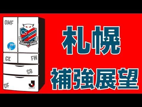 【補強動向シリーズ】2018札幌からスタートした半年前の裏話(札幌/仙台/鹿島/浦和/柏/東京/横浜FM)