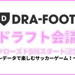 【ドラフット】データと戦略と愛情でサッカーを楽しむゲームの構築へ【ドラフト会議】