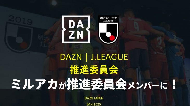 ミルアカがDAZNとコラボ&Jリーグ推進委員会に抜擢だってよ!