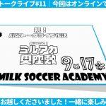 MILKサッカーアカデミートークライブ復活!~毎月YouTubeメンバーシップでデータの真髄&シークレットゲスト等も~